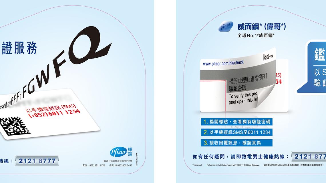 Pfizer Combats Counterfeited Viagra in Hong Kong